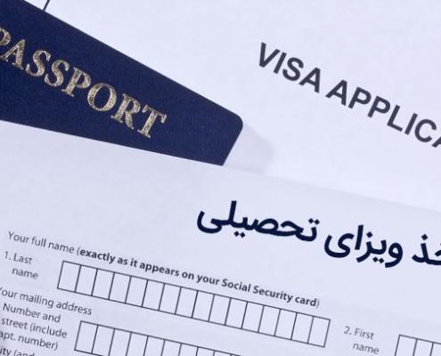 موارد مهم در اخذ ویزای تحصیلی