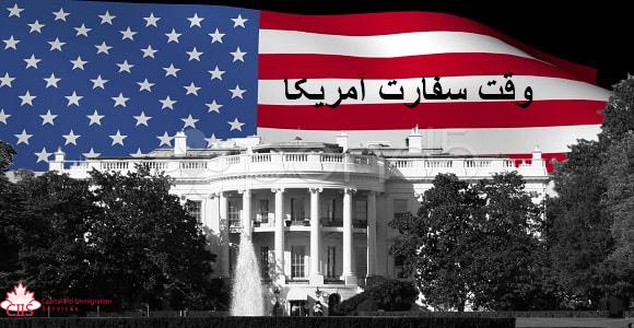 نحوه گرفتن وقت سفارت آمریکا