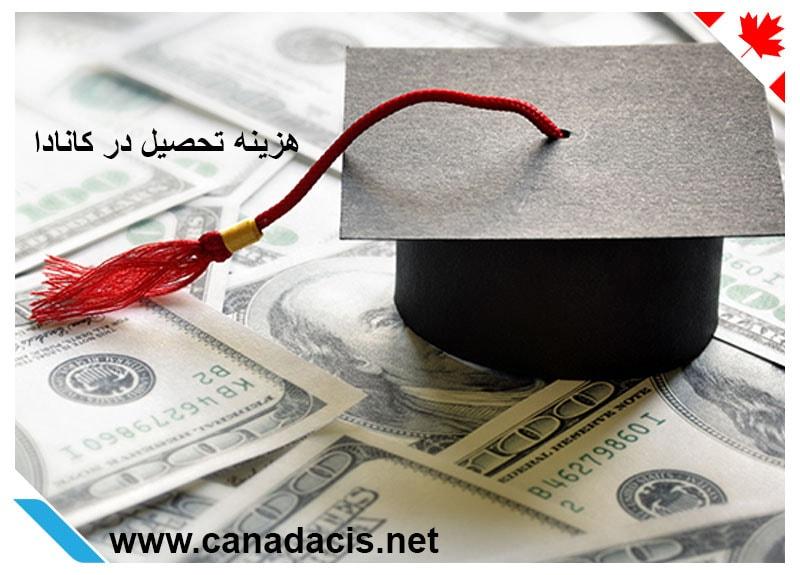 هزینه تحصیل در کانادا 2020