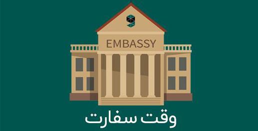 وقت سفارت - کپیتال اینترنشنال