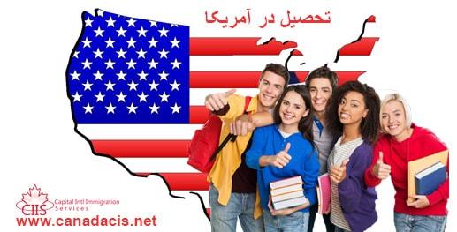 شرایط سنی تحصیل در آمریکا